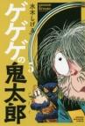 【コミック】ゲゲゲの鬼太郎 妖怪千物語(5)