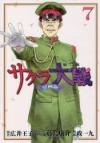 【コミック】サクラ大戦 漫画版第二部(7)