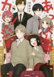 【コミック】あっくんとカノジョ(8)