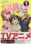 【コミック】立花館To Lieあんぐる(7) Blu-ray付き特装版