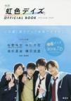 【ムック】映画『虹色デイズ』オフィシャルブック