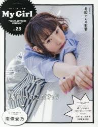"""【雑誌】別冊CD&DLでーた「My Girl vol.23""""VOICE ACTRESS EDITION"""""""