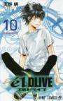 【コミック】エルドライブ【elDLIVE】(10)