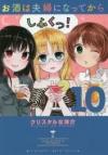 【コミック】お酒は夫婦になってから(10)
