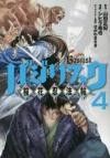 【コミック】バジリスク ~桜花忍法帖~(4)