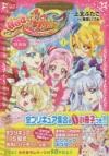 【コミック】HUGっと!プリキュア(1) プリキュアコレクション 小冊子付き特装版