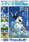 【ムック】スタジオ地図Walker ~細田 守作品を巡る旅~ ウォーカームック