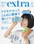 【ムック】ホビージャパン エクストラ 2018 Summer