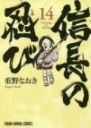 【コミック】信長の忍び(14) 通常版