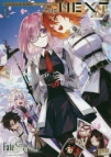 【コミック】Fate/Grand Order コミックアンソロジー -NEXT Order-(仮)