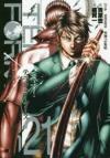 【コミック】テラフォーマーズ(21) 通常版