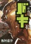 【コミック】新装版 バキ(12)
