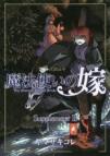 【その他(書籍)】魔法使いの嫁 公式副読本 Supplement II