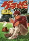 【コミック】グラゼニ~パ・リーグ編~(2)