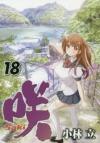 【コミック】咲-Saki-(18)