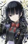 【コミック】寄宿学校のジュリエット(10)