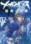【コミック】メガロボクス(2) 宿命の双拳