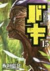 【コミック】新装版 バキ(15)
