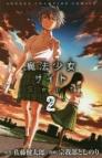 【コミック】魔法少女サイトSept(2)