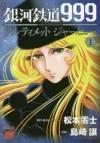 【コミック】銀河鉄道999 ANOTHER STORY アルティメットジャーニー(1)