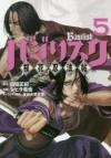【コミック】バジリスク ~桜花忍法帖~(5)