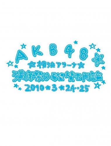 900【DVD】AKB48/満席祭り希望 賛否両論 チームBデザインBOX