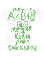 900【DVD】AKB48/満席祭り希望 賛否両論 チームKデザインBOX