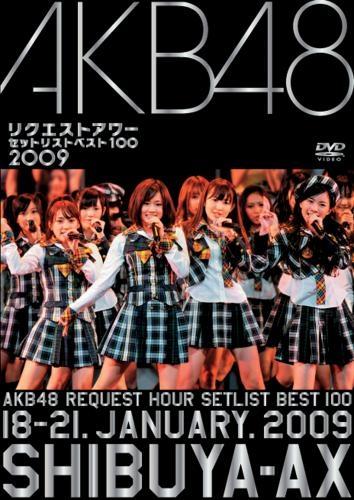 900【DVD】AKB48/リクエストアワー セットリストベスト100 2009