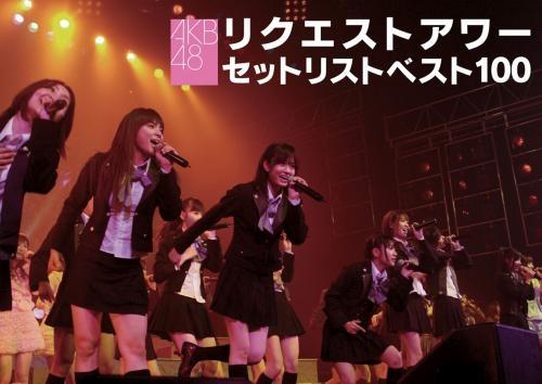 900【DVD】AKB48/リクエストアワー セットリストベスト100 2008