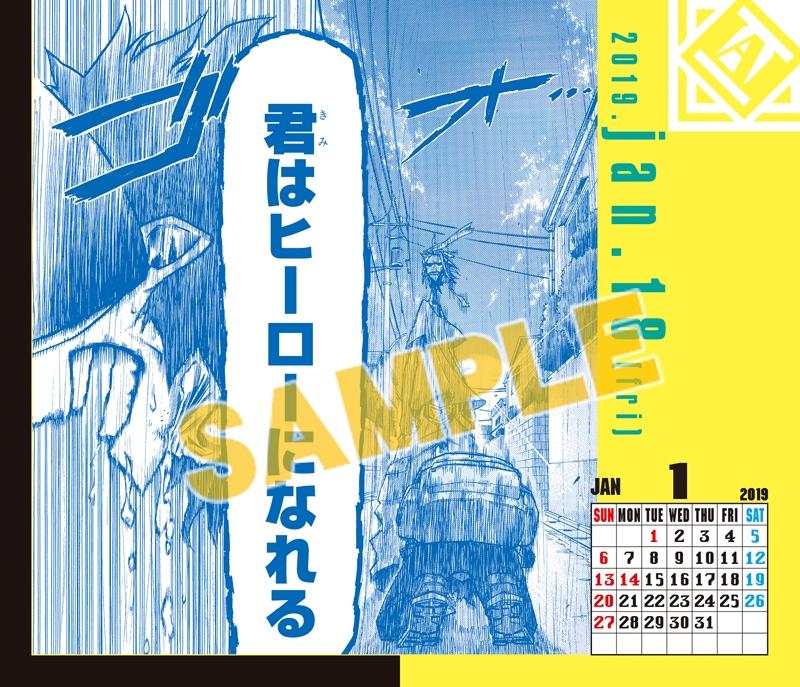 【カレンダー】『僕のヒーローアカデミア』コミックカレンダー2019 特製缶入り 日めくりカレンダー
