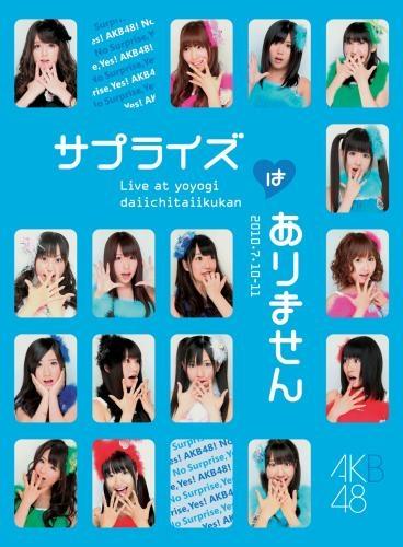 900【DVD】AKB48/コンサート サプライズはありません チームBデザインBOX