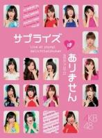 900【DVD】AKB48/コンサート サプライズはありません チームAデザインBOX