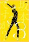 【DVD】TV 坂本ですが? 3