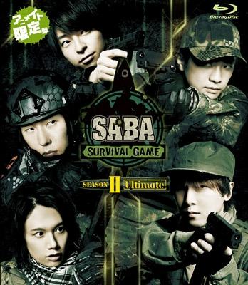 900【Blu-ray】SABA SURVIVAL GAME SEASON II Ultimate アニメイト限定版