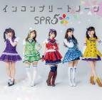 【キャラクターソング】ゲーム 消滅都市 SPR5 インコンプリートノーツ 初回限定盤