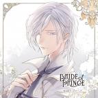 【ドラマCD】BRIDE of PRINCE 第五巻 ヴィーノ (CV.田丸篤志)