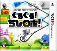 アニメイトオンラインショップ900【3DS】ぐるぐる!ちびロボ