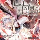 【同人CD】趣味工房にんじんわいん/Lotus Land History -Remilia Scarlet- 幻想交響曲第一番〈緋槍〉
