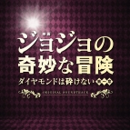 【サウンドトラック】映画 実写 ジョジョの奇妙な冒険 ダイヤモンドは砕けない 第一章オリジナル・サウンドトラック