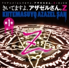 【DJCD】DJCD よんでますよ、アザゼルさん。Z きいてますよ、アザゼルさん。Z 第1巻