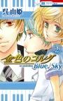 【コミック】金色のコルダ Blue♪Sky(2)