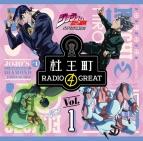 【DJCD】ラジオ ジョジョの奇妙な冒険 ダイヤモンドは砕けない 杜王町RADIO 4 GREAT Vol.1