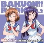 【DJCD】ラジオ ばくおん!!RADIO 麗奈と立花子の放課後フルスロットル 2