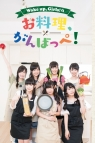 【DVD】Wake Up,Girls!のお料理がんばっぺ!