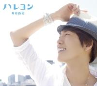900【アルバム】神谷浩史/ハレヨン 豪華盤 初回限定生産