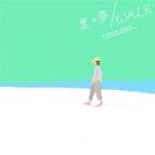 【主題歌】映画 詩季織々 主題歌「WALK」/ビッケブランカ 通常盤