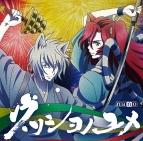 【主題歌】 TV かくりよの宿飯 OP「ウツシヨノユメ」/ナノ アニメ盤