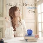 【アルバム】Ceui/10th Anniversary Album-Game- アカシックレコード~サファイア~