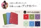 【グッズ-ブックカバー】刀剣乱舞-ONLINE- 刀剣男士の紋をあしらった 印傳のような紙のブックカバーセット第二弾