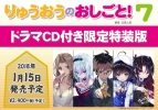 【小説】りゅうおうのおしごと!(7) ドラマCD付き限定特装版